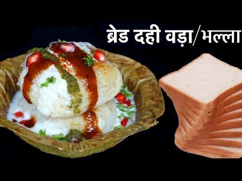 ब्रेड के दही बड़े बनाए आसान तरीके से | Bread Dahi Vada/Bhalla Recipe in Hindi | CookWithNisha
