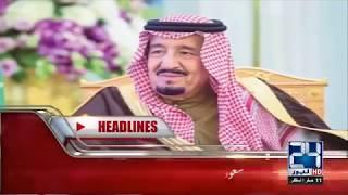 News Headlines | 5:00 AM | 21 Oct 2018 | 24 News HD