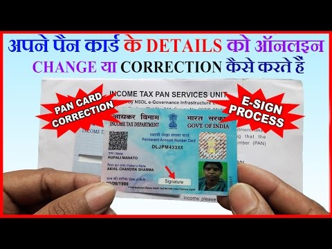 Pan Card Correction Online Step By Step | Aadhaar E-Sign Process | NSDL 2017