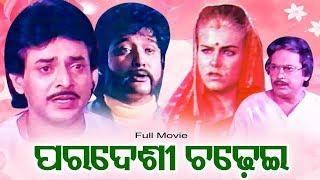 Paradeshi Chadhei - Odia Full Film |  Uttam, Ajit, Aarminta, Hara | Sidharth TV
