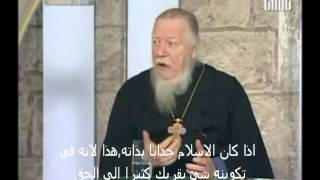 #x202b;قسيس روسي يفتي للمسيحين بجواز قراءة القرآن ويمدحه#x202c;lrm;