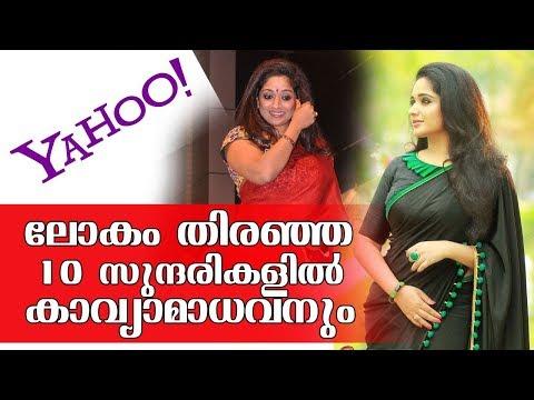 Kavya Madhavan in Top Ten Actress List of Yahoo I Marunadan Malayali