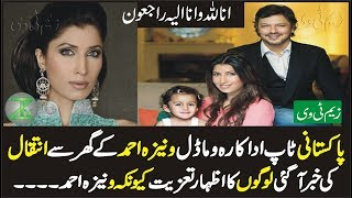Vaneeza Ahmad Pakistani Actress About Suddenly Sad & Bad News