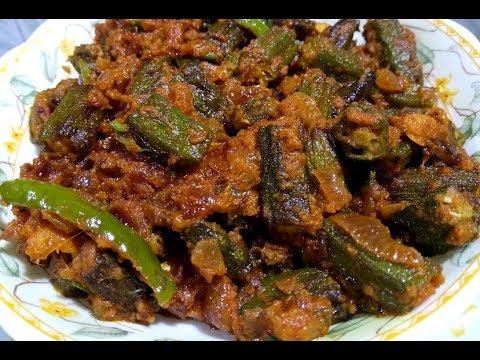 एकदम आसान और जल्दी बनने वाली भिंडी मसाला सब्ज़ी Easy & Quick Bhindi Masala Okra Recipe