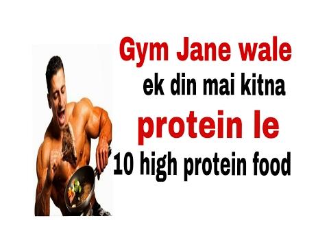 Gym Jane wale ek din mai kitna protein le..