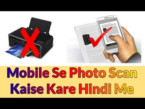 How to Scan Photo & documents In Android , Old Photo Ko Mobile Se Scan Kaise Kare ?