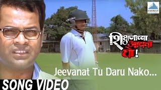 Jeevanat Tu Daru Nako - Shikshanachya Aayacha Gho | Superhit Marathi Songs | Bharat Jadhav