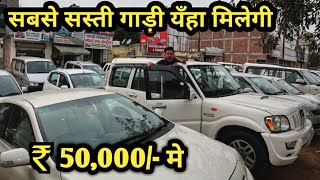 Car Under at 50,000/-Rs | Second hand car market | Dwarka car market Delhi | Certified cars VANSHMJ