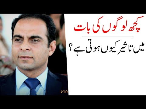 How to Communicate Effectively -By Qasim Ali Shah | In Urdu