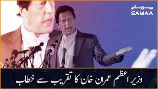 PM Imran Khan speech today in Islamabad   SAMAA TV