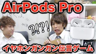 AirPods Proでイヤホンガンガン伝言ゲームしたら最強難易度だったwwwww