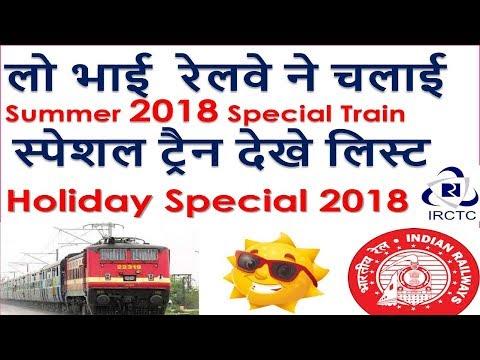 लो भाई  रेलवे ने चलाई Summer 2018 Special Train स्पेशल ट्रैन देखे लिस्ट Holiday Special train 2018
