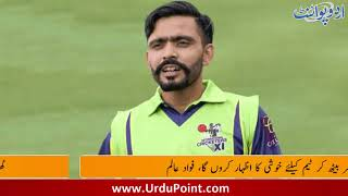 Fawad Alam Wishes Good for Team, Mohammad Hafeez to Undergo Bowling Test in England