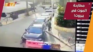 طفل سوري يقضي في بيروت.. وتفاصيل الجريمة يفضحها مقطع فيديو