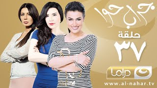 Episode 37- Gerab Hawa Series    الحلقة السابعة والثلاثون - مسلسل جراب حوا