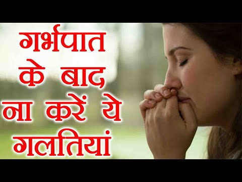 Miscarriage के बाद इन परेशानियों का इलाज जरूरी | Tips to follow after miscarriage | Boldsky