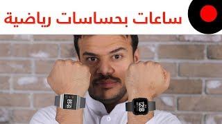انطباعات ساعات Fitbit الرياضية Versa & Ionic