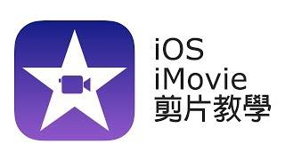 Download iOS iMovie 2018 完整剪片教學(廣東話)