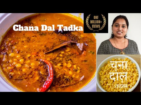 चना दाल तड़का बिहारी स्टाइल में | Bihari Chana Dal Tadka | Authentic Dal Fry with Tadka, Dal Tadka