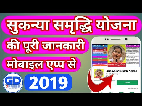 Sukanya Samriddhi Yojna Andriod Application, Mobile Application, Sukanya App, सुकन्या समृद्धि योजना