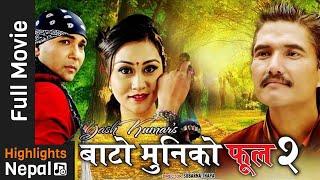 Bato Muniko Phool 2 (BMKP2) | New Nepali Full Movie 2021 Ft. Yash Kumar, Babu, Ashishma, Reema
