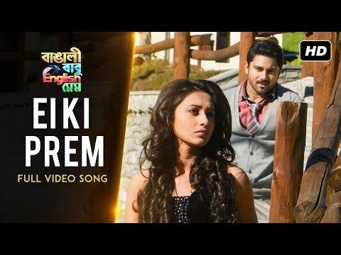 Xxx Mp4 Ei Ki Prem Bangali Babu English Mem Soham Mimi Ravi Kinnagi SVF 3gp Sex