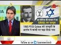 Dna Dna Test Of Israeli Investigation Agency mossad