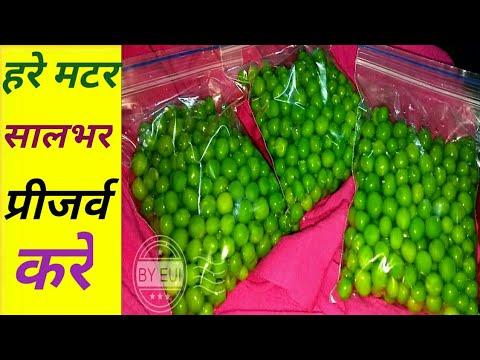 How to Store Fresh Green Peas / हरे मटर  को सालभर  स्टोर केसे  करें / Homemade Frozen Peas .