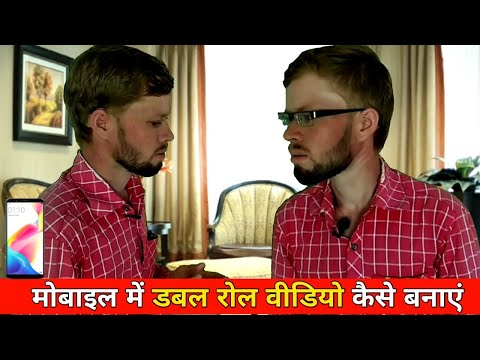 डबल रोल वीडियो कैसे बनाते हैं | how to make a double role videos by RealReview