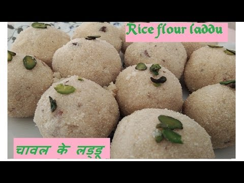 चावल के लड्डू -chawal ke ladoo | rice flour laddu easy and quick recipe in hindi