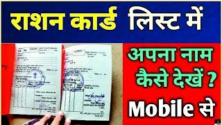 All Ration Card List Detail 2018-2019||BPL Suchi Me Naam Kaise Check Kre