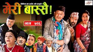 Meri Bassai | मेरी बास्सै | Ep - 726 | October 26, 2021 | Nepali Comedy | Daman, Surbir | Media Hub