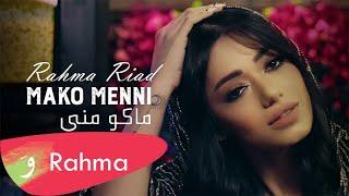 Rahma Riad - Mako Menni [Official Music Video] (2020) / رحمة رياض - ماكو مني