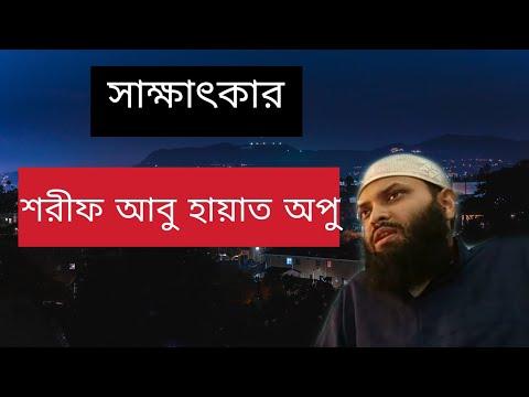Xxx Mp4 Interview Of Sharif Abu Hayat Opu 3gp Sex