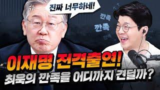 이재명에 대한 도발이 아슬아슬한 정영진&최욱