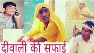 देशी घर में दीवाली की सफाई । Mangi RajpuT ।  राजस्थानी हरयाणवी मारवाडी कॉमेडी deshi funny diwali