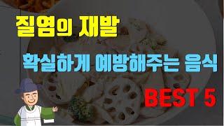질염의 좋은 음식 [질염편] 2편