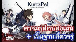 kurtzpel classes Videos - 9tube tv