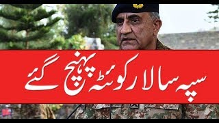 Army Chief in Quetta | Neo News