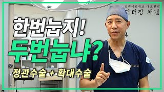 송파길맨에 정관수술 받으러오신 남성분이 확대수술을 원하셨습니다.