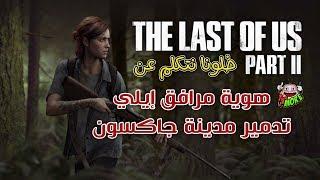 #x202b;اللعب بشخصية جول؟ معلومات جديدة عن لعبة ذا لاست اوف اس بارت 2 - The Last Of Us Part 2#x202c;lrm;