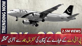 Last conversation of PIA pilot with ATC Karachi