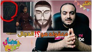 جوه الفيلم 45 #   مسلسل النهايه حـ 23 - ظهور المسيح الدجال حقيقه ولا خدعه