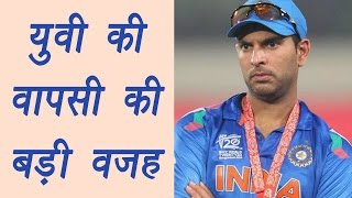 Yuvraj Singh makes it to ODI squad after 3 yrs, Hazel proves her lady luck | वनइंडिया हिन्दी