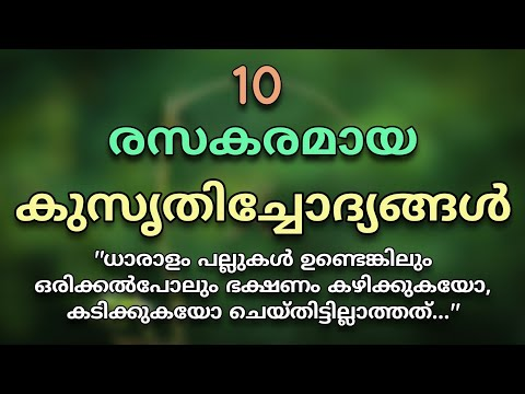 Kusruthi chodhyangal part~4, malayalam funny questions