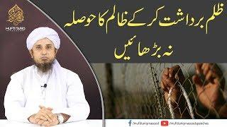 Zulm Bardasht Kr Ke Zalim Ka Hosla Na Barhain | Mufti Tariq Masood