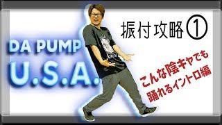 Download DA PUMP / U.S.A. ダンス・振付講座フル はじめのイントロ編(スロー解説あり)【USA①】 Video