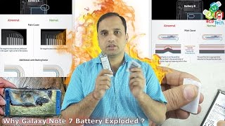 Samsung reveals root cause of Galaxy Note 7 Battery failures| भाई मार ही डाला ||