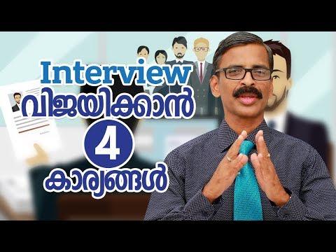 How to face interviews? Malayalam motivation video- Madhu Bhaskaran