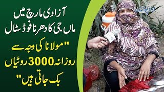 This Poor Woman Sells 3000 Rotis Daily to Azadi March Protestors
